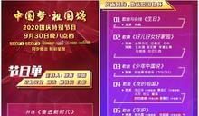 卡司公布! 歐陽娜娜、張韶涵確定登中國慶晚會...