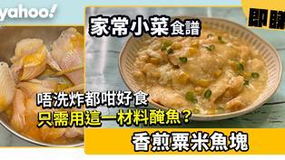 家常小菜食譜│粟米魚塊 唔洗炸都咁好食 只需用這一材料醃魚?