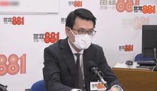 邱騰華:美國制裁11名中港官員是橫蠻野蠻行為