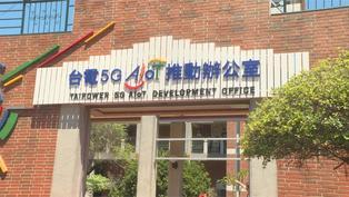 加速產業數位轉型 台電成立高雄5G辦公室
