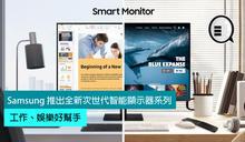 Samsung 推出全新次世代智能顯示器系列,工作、娛樂好幫手