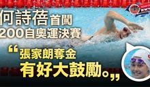 【東奧直擊】創歷史!何詩蓓200自次名闖決賽 明晨衝獎牌