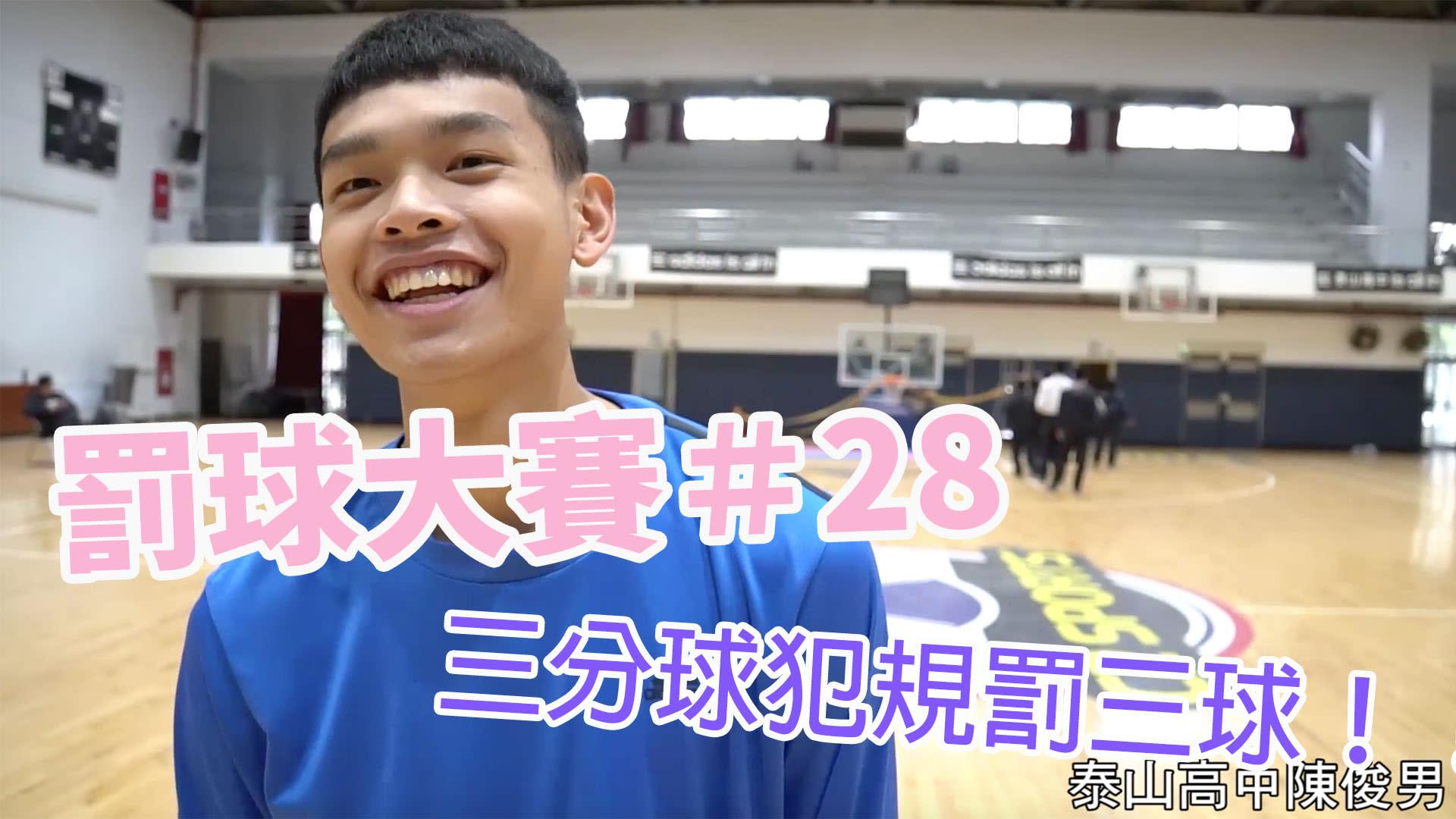 罰球大賽#28 泰山高中 陳俊男