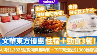香港文華東方酒店優惠|人均$1,392!住宿兼勁食海鮮自助晚餐+白松露下午茶免費送$1300護膚品
