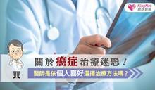 關於癌症治療迷思!醫師是依個人喜好選擇治療方法嗎?