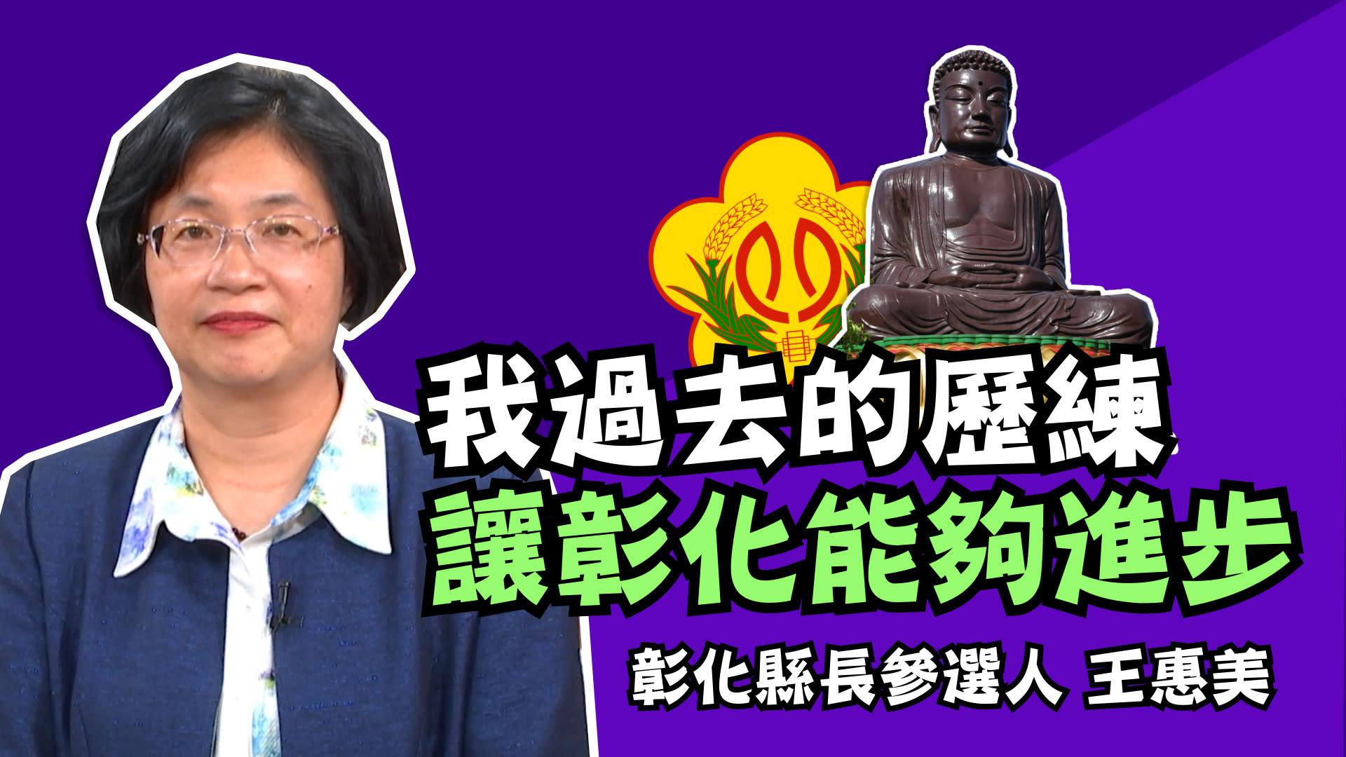 挑戰現任縣長!王惠美:人民甘苦我最知【我要選縣長!彰化】