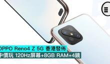 OPPO Reno4 Z 5G 香港發佈,中價玩 120Hz屏幕+8GB RAM+4鏡