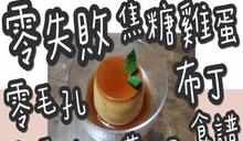 【甜品食譜】37# 兩種做法(蒸/焗)零失敗零毛孔焦糖雞蛋布丁@糖山大兄