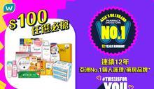 【屈臣氏】$100任選2/3件精選產品(即日起至優惠結束)