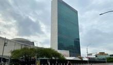聯合國秘書長呼籲避免美中新冷戰