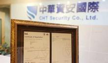 中華電子公司中華資安國際 紅隊演練服務通過國際驗證