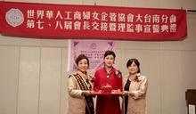 蘇月珍新任世界華人工商婦女協會大台南分會長