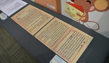 台灣南北雙港檔案特展(1) (圖)