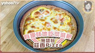減肥|無麵粉蔬菜芝士Pizza食譜!低碳水無澱粉蔬菜焗薄餅