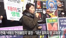 韓國墮胎除罪修法 孕婦24週內才可人工流產再惹議