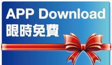 【Dr.愛瘋限時免費軟體報報】 2020年09月18號 iPhone、iPad、iOS、Android 及 Mac OS APP
