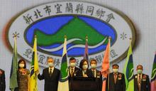 蔡總統出席新北宜蘭同鄉會 (圖)