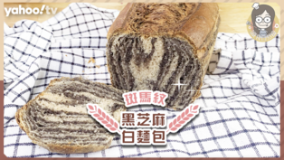 麵包食譜|手作斑馬紋黑芝麻白麵包 外脆內軟早餐必食!