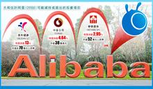 阿里或賣產套現 注資螞蟻符新規 大和估需400億 中金華泰成出售對象