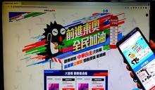 東京奧運起跑!電商居家大螢幕設備 大包裝零食 買氣關鍵字翻倍