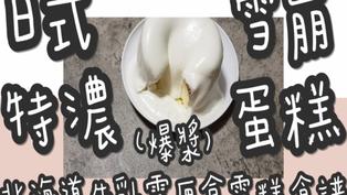 60#(全網獨家)日式特濃北海道牛乳雲厘拿雪糕爆漿奶蓋雪崩蛋糕@糖山大兄蛋糕甜品食譜