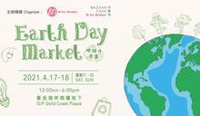 響應世界地球日!屯門Earth Day市集 入手香港製造環保好物
