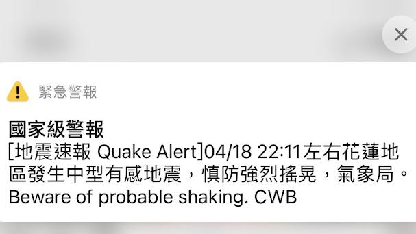 地震中心:「今年地震恐比去年頻繁許多」,你會不會擔心?