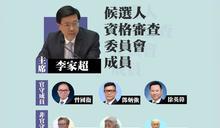 李家超任資審會主席 曾國衞鄧炳強及徐英偉為官守成員