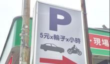 停車費怎麼算?招牌列超狂公式