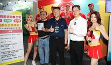運動產業博覽會 台灣運彩歡迎民眾參與 (圖)