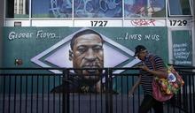 一個黑人過世以後:美國富裕社會下的不滿怒火