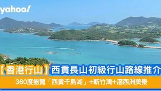 【香港行山】西貢長山初級行山路線推介 360度飽覽「西貢千島湖」+斬竹灣+滘西洲美景