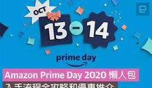 Amazon Prime Day 2020 懶人包:入手流程全攻略和優惠推介