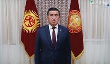 示威延燒10天 吉爾吉斯總統宣布請辭