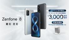 ASUS ZenFone 8 五大電信開賣,老用戶登錄送 3 千禮券