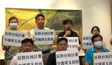 立委批竹北台知園區計畫是炒地皮 (圖)
