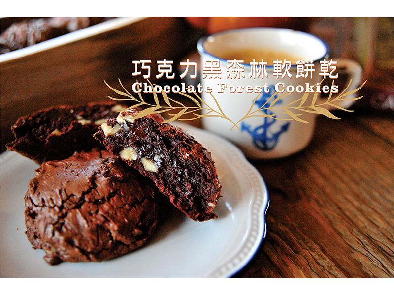 巧克力黑森林軟餅乾