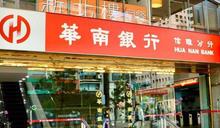 泰豐擋南港1/華南銀給「超低利率」貸款助南港買股 驚動金管會要查