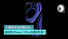 大量最新渲染圖流出:這就是 iPhone 13 Pro 的最終形態?