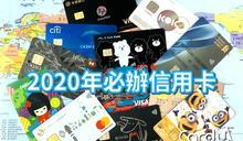 【懶人包】2020推薦必辦10張信用卡