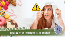 睡前兩小時別吃東西!醫師:過度豐盛宵夜增加心血管疾病風險