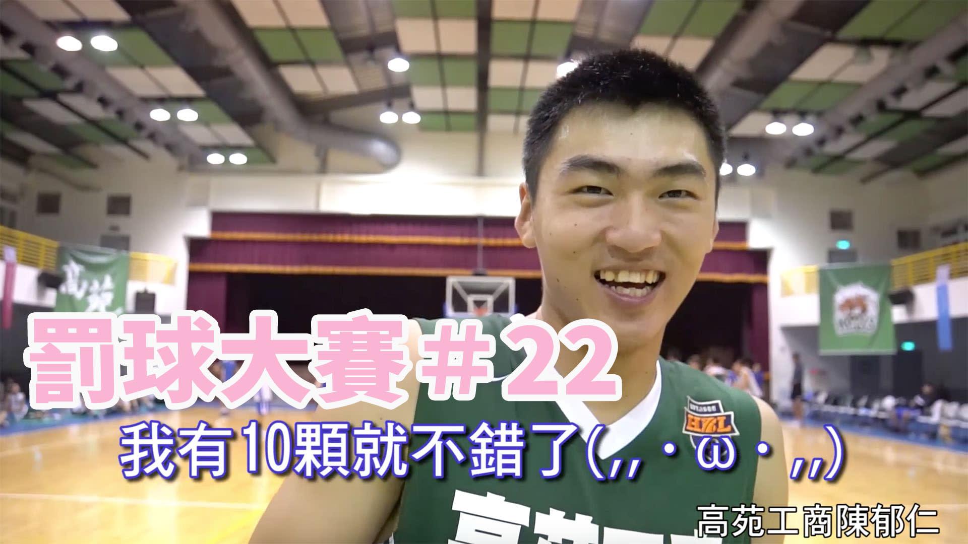罰球大賽#22 高苑工商 陳郁仁