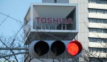 東芝擬強化投資可再生能源 停建燃煤電廠