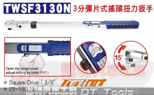 免歸零1/2 扭力扳手TUF