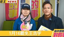 罷王投票倒數 傳王浩宇頻打電話「求救」