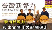 〈藝點新聞〉擊出新聲力 臺灣新聲力打出美好關係