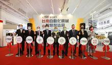 「2021台南自動化機械暨智慧製造展」南紡世貿爆館登場