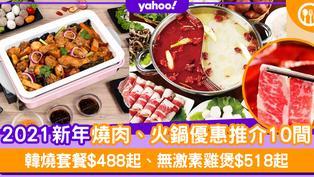 外賣優惠|除夕新年燒肉、火鍋優惠推介10間!韓燒套餐$488起、無激素雞煲$518起