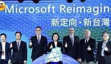 31年來最大投資4年要創造3,000億產值 微軟全球第66座數據中心落腳台灣