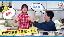 鄭元暢廚房激戰人妻 猴急脫衣糗被虧